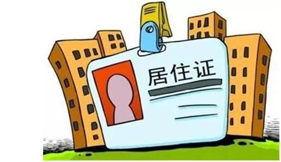 如何搜索上海居住证积分电话号码